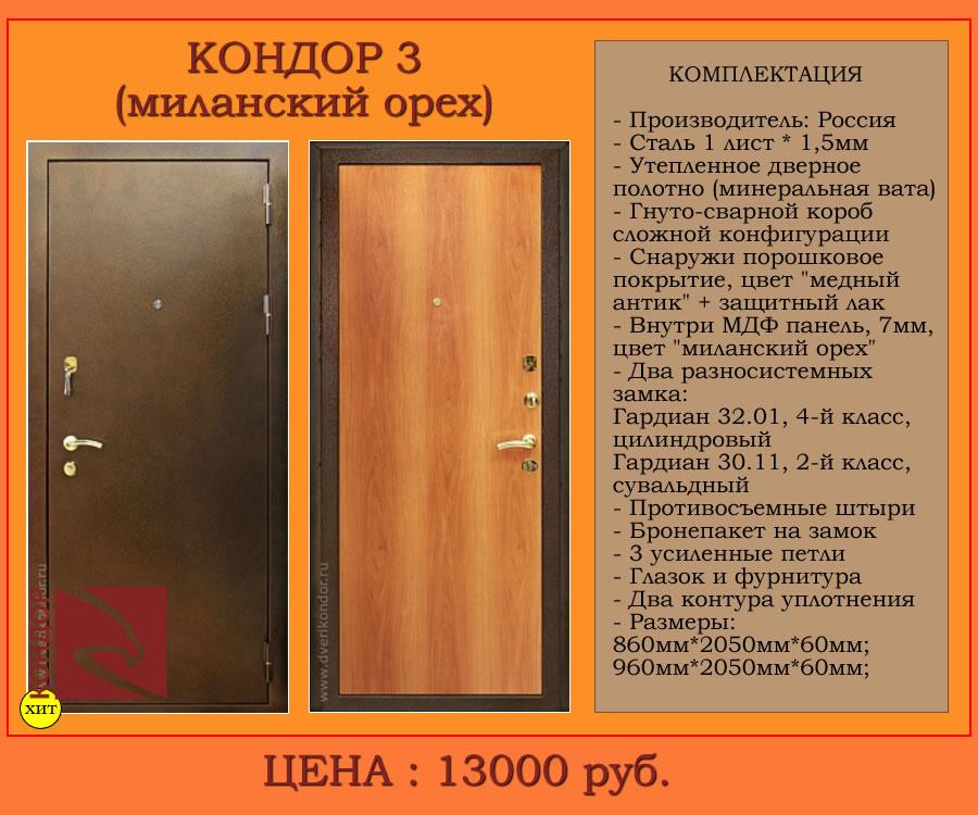 входные двери в великом новгороде купить металлическую